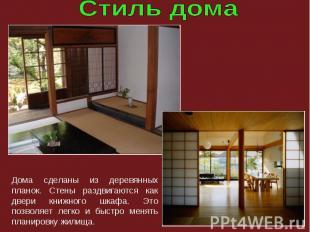 Дома сделаны из деревянных планок. Стены раздвигаются как двери книжного шкафа.