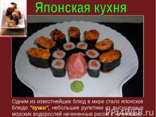 """Одним из известнейших блюд в мире стало японское блюдо \""""суши\"""", небольшие рулет"""