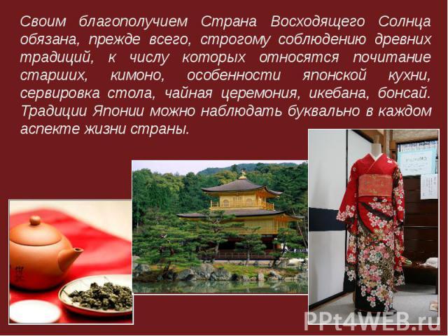 Своим благополучием Страна Восходящего Солнца обязана, прежде всего, строгому соблюдению древних традиций, к числу которых относятся почитание старших, кимоно, особенности японской кухни, сервировка стола, чайная церемония, икебана, бонсай. Традиции…