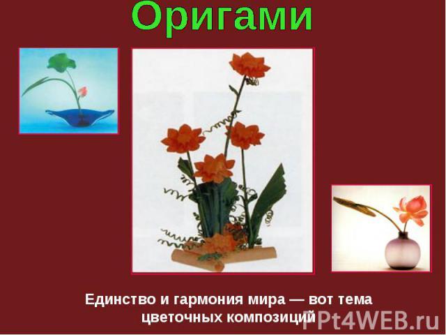 Единство и гармония мира — вот тема цветочных композиций