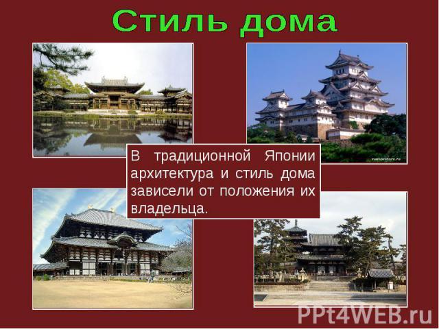 В традиционной Японии архитектура и стиль дома зависели от положения их владельца.