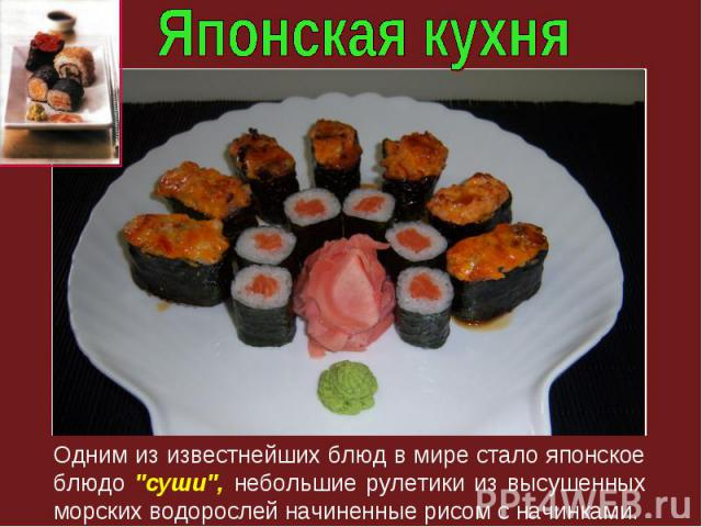 Одним из известнейших блюд в мире стало японское блюдо \