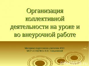 Организация коллективной деятельности на уроке и во внеурочной работе Материал п