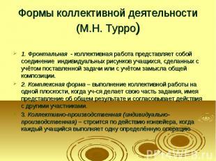 Формы коллективной деятельности (М.Н. Турро) 1. Фронтальная - коллективная работ