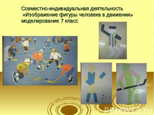 Совместно-индивидуальная деятельность «Изображение фигуры человека в движении» м