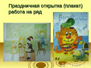 Праздничная открытка (плакат) работа на ряд