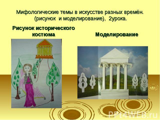 Мифологические темы в искусстве разных времён. (рисунок и моделирование), 2урока. Рисунок исторического костюма Моделирование