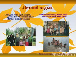 Летний отдых 1-ый день лета- День Защиты детей. В гости к нам пришли Нептун и Зм