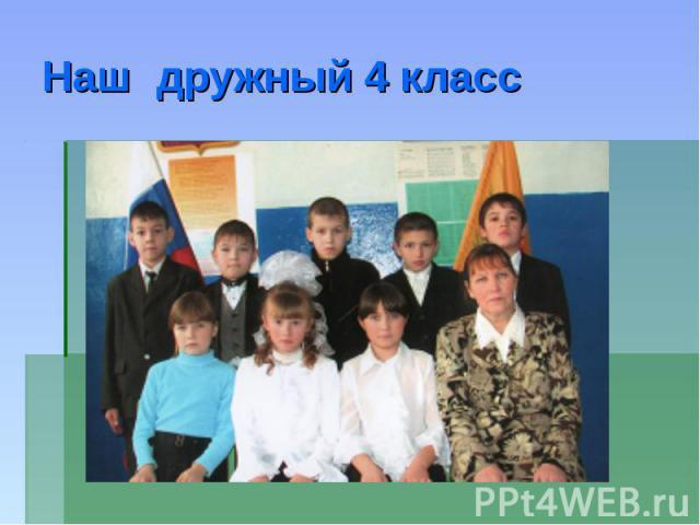 Наш дружный 4 класс