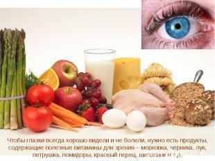 Чтобы глазки всегда хорошо видели и не болели, нужно есть продукты, содержащие п