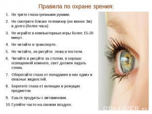 Правила по охране зрения: Не трите глаза грязными руками. Не смотрите близко тел