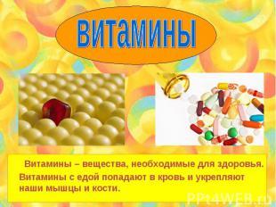 Витамины – вещества, необходимые для здоровья. Витамины с едой попадают в кровь