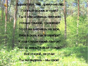 Здравствуй, лес, дремучий лес, Полный сказок и чудес! Ты о чём шумишь листвою Но