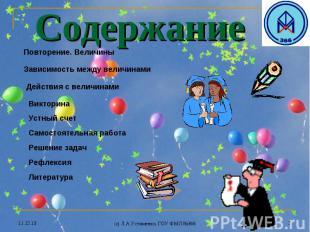* (c) Л.А.Устименко, ГОУ ФМЛ №366 * Содержание Повторение. Величины Зависимость