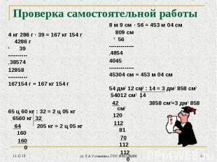 * (c) Л.А.Устименко, ГОУ ФМЛ №366 * Проверка самостоятельной работы 4 кг 286 г ·