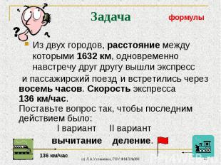 * (c) Л.А.Устименко, ГОУ ФМЛ №366 * и встретились через восемь часов. Скорость э