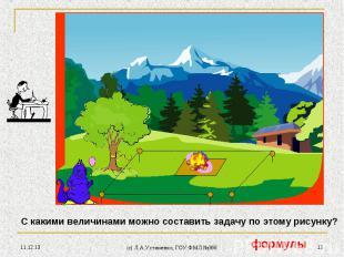 * (c) Л.А.Устименко, ГОУ ФМЛ №366 * С какими величинами можно составить задачу п