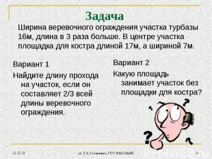 * (c) Л.А.Устименко, ГОУ ФМЛ №366 * Задача Вариант 1 Найдите длину прохода на уч