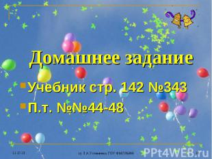 * (c) Л.А.Устименко, ГОУ ФМЛ №366 * Домашнее задание Учебник стр. 142 №343 П.т.