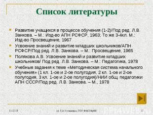 * (c) Л.А.Устименко, ГОУ ФМЛ №366 * Список литературы Развитие учащихся в процес