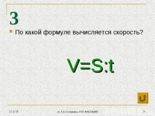 * (c) Л.А.Устименко, ГОУ ФМЛ №366 * 3 По какой формуле вычисляется скорость? V=S