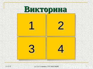 * (c) Л.А.Устименко, ГОУ ФМЛ №366 * Викторина 1 2 3 4 1 2 3 4