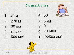 * (c) Л.А.Устименко, ГОУ ФМЛ №366 * Устный счет 1.2.3.4.5. 6.7.8.9.10. 40 кг 270