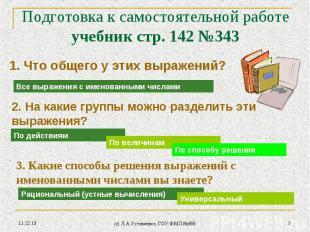 * (c) Л.А.Устименко, ГОУ ФМЛ №366 * Подготовка к самостоятельной работе учебник