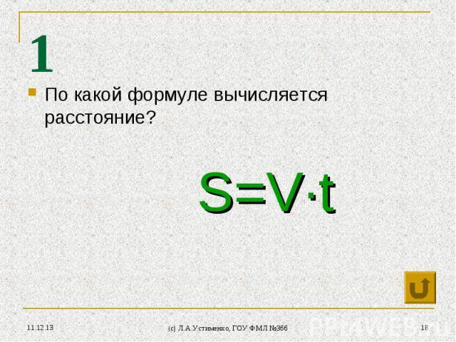 * (c) Л.А.Устименко, ГОУ ФМЛ №366 * 1 По какой формуле вычисляется расстояние? S=V∙t