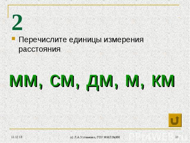 * (c) Л.А.Устименко, ГОУ ФМЛ №366 * 2 Перечислите единицы измерения расстояния мм, см, дм, м, км