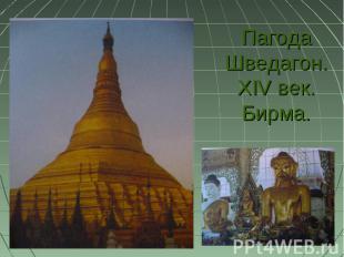 Пагода Шведагон. XIV век. Бирма.