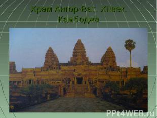 Храм Ангор-Ват. XIIвек. Камбоджа