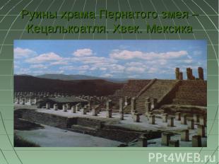 Руины храма Пернатого змея – Кецалькоатля. Xвек. Мексика
