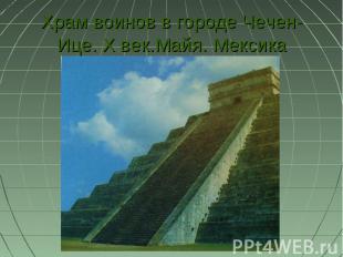 Храм воинов в городе Чечен-Ице. X век.Майя. Мексика
