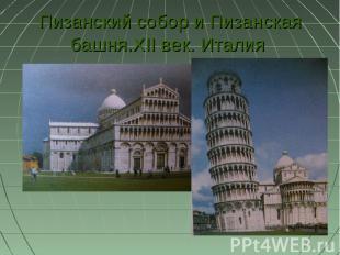 Пизанский собор и Пизанская башня.XII век. Италия