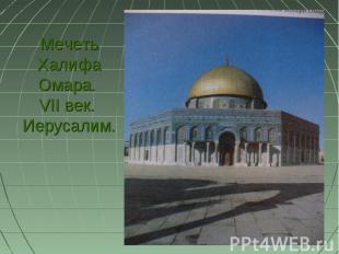 Мечеть Халифа Омара. VII век. Иерусалим.