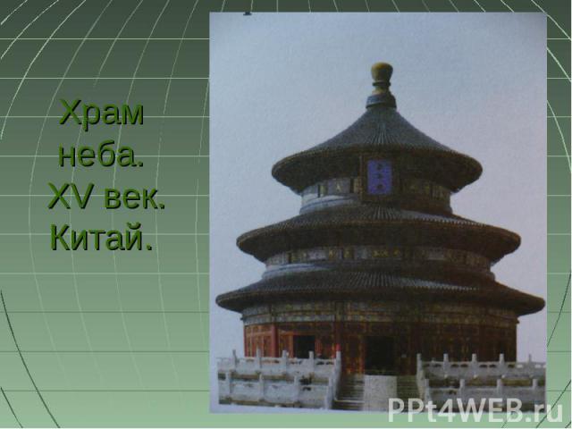 Храм неба. XV век. Китай.