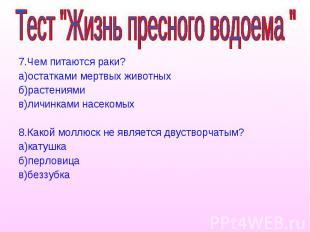 7.Чем питаются раки? а)остатками мертвых животных б)растениями в)личинками насек