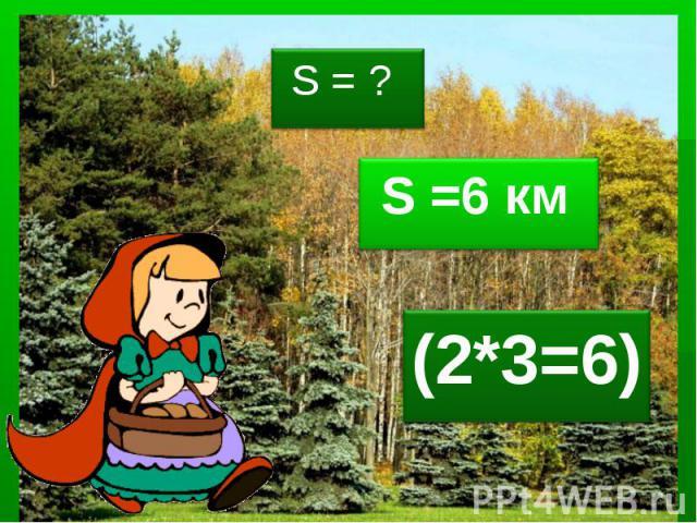 S = ? S =6 км (2*3=6)