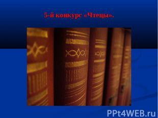 5-й конкурс «Чтецы».