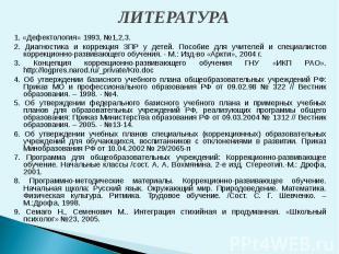 ЛИТЕРАТУРА 1. «Дефектология» 1993, №1,2,3. 2. Диагностика и коррекция ЗПР у дете