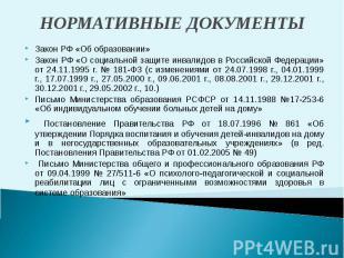 НОРМАТИВНЫЕ ДОКУМЕНТЫ Закон РФ «Об образовании» Закон РФ «О социальной защите ин