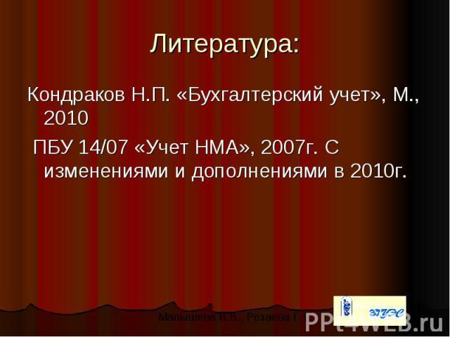 Литература:Кондраков Н.П. «Бухгалтерский учет», М., 2010 ПБУ 14/07 «Учет НМА», 2007г. С изменениями и дополнениями в 2010г.