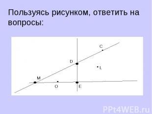 D L M O E С Пользуясь рисунком, ответить на вопросы: