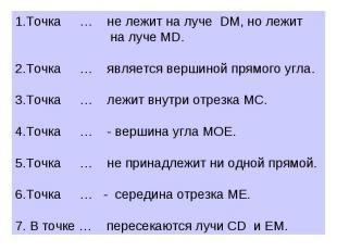 1.Точка … не лежит на луче DM, но лежит на луче MD. 2.Точка … является вершиной