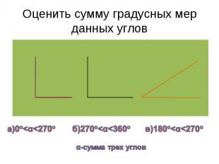Оценить сумму градусных мер данных углов