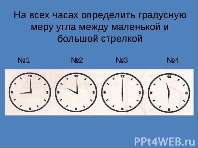 На всех часах определить градусную меру угла между маленькой и большой стрелкой №1 №2 №3 №4