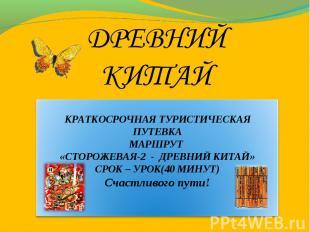 КРАТКОСРОЧНАЯ ТУРИСТИЧЕСКАЯ ПУТЕВКА МАРШРУТ «СТОРОЖЕВАЯ-2 - ДРЕВНИЙ КИТАЙ» СРОК
