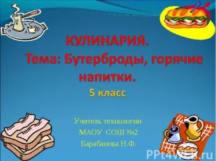 Учитель технологии МАОУ СОШ №2 Барабанова Н.Ф.