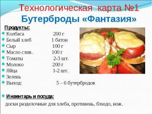 Технологическая карта №1 Бутерброды «Фантазия» Продукты: Колбаса 200 г Белый хле
